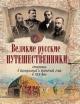 Великие русские путешественники. Открытия в Центральной и Восточной Азии в XIX веке